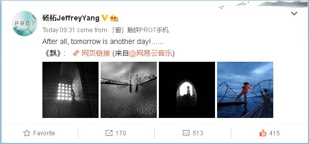 Jeffrey Yang氏がMeizu PRO 7から微博に投稿。関係者に実機が配られているようだ