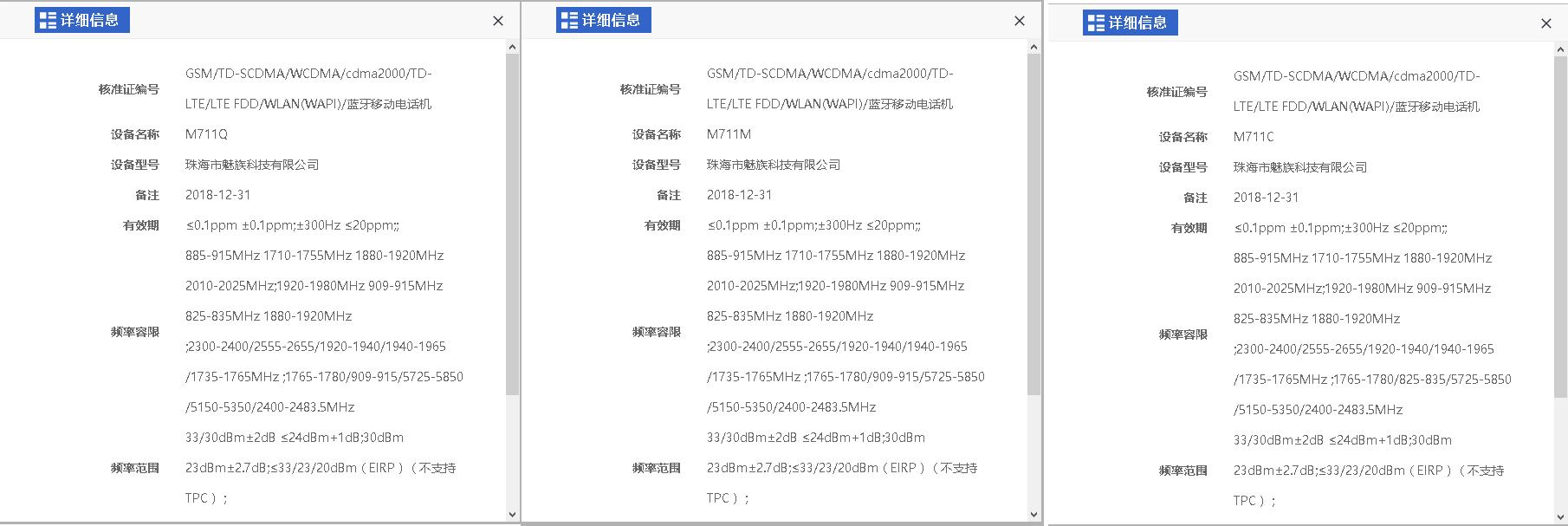 未発表型番のM711Q/M/CがMIITの認証を通過。Meizu M6 miniの可能性