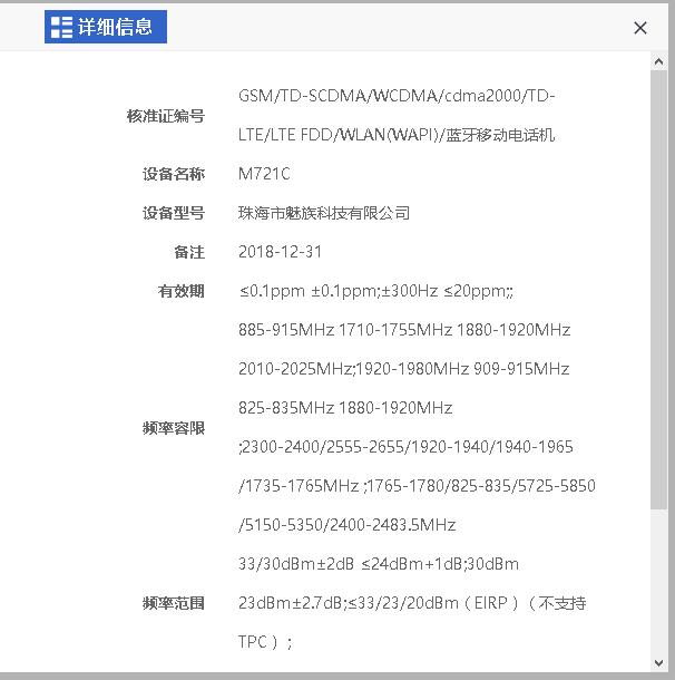 未発表型番M721CがMIITの認証を通過。中国電信向けMeizu M6 Noteの可能性