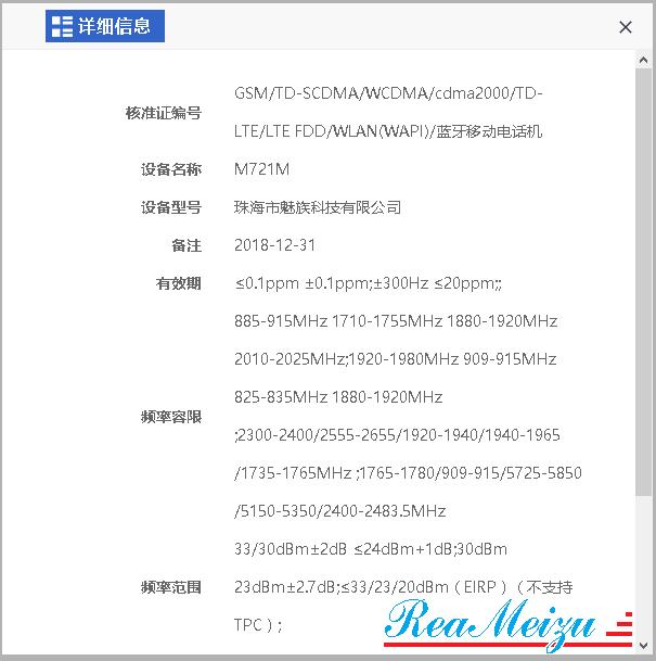 未発表型番のM721MがMIITの認証を通過。Meizu M6 Noteの可能性