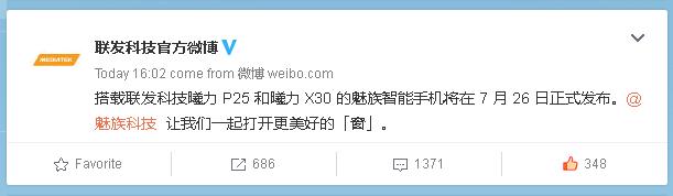 万年MediaTek再び。Meizu PRO 7 / PRO 7 PlusはHelio P25 / X30を搭載予定