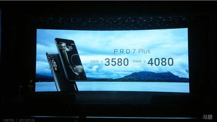 2017年にリリースされたMEIZU製スマートフォンの価格を調査