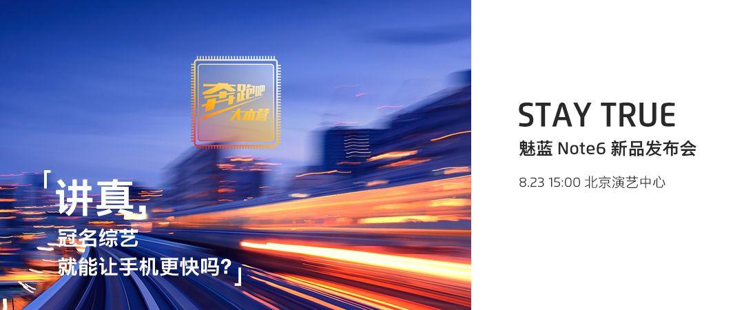 Meizu M6 Noteの発表会を8月23日に行うことを告知。テーマは「STAY TRUE」