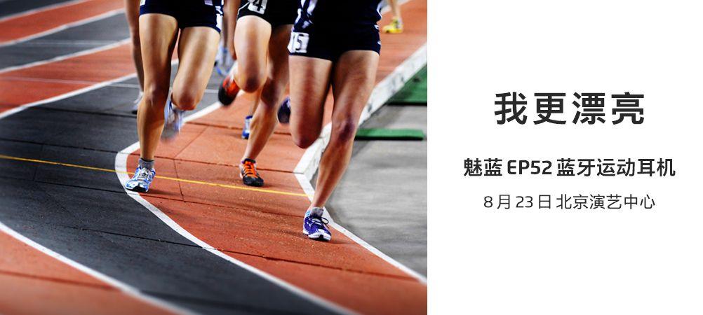 8月23日に新型Bluetoothイヤホン「EP52」を発表