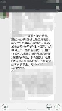 Meizu M6 Noteは9月にHelio P25(MT6757CD)を搭載して発表?Meizuの社員がリーク