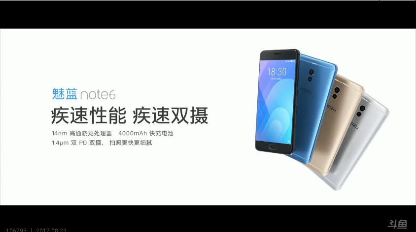 Meizu M6 Noteを発表。約3年ぶりのSnapdragon搭載モデル