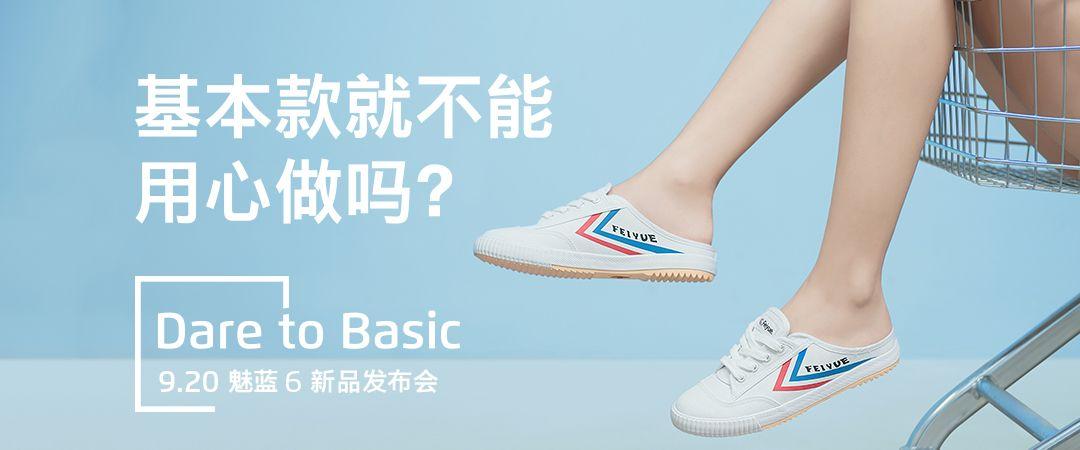 9月20日にMeizu M6 miniの発表会を予告。スローガンは「Dare to Basic」