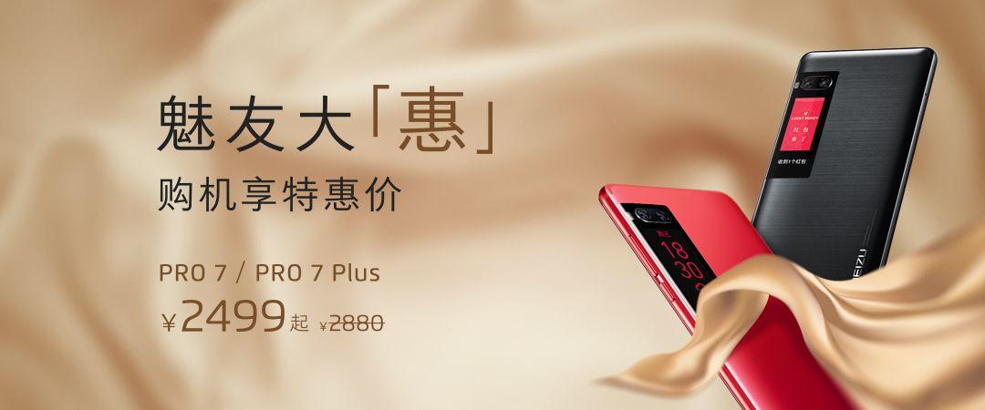 Meizu PRO 7シリーズが9月25日より最大481元(約8,100円)の値下げ