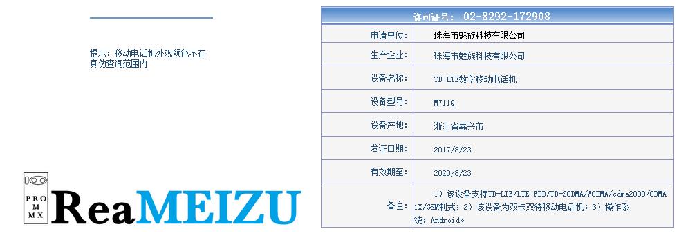 Meizu M6 miniの型番「M711Q/M/C」がTENAAの認証を通過。予想通り通常のFlyme OSを搭載