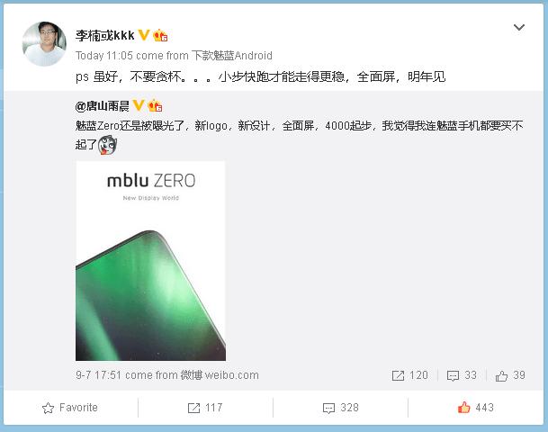 MEIZUのフルディスプレイスマホ「ZERO」は2018年にリリース?Meilan事業部総裁が反応