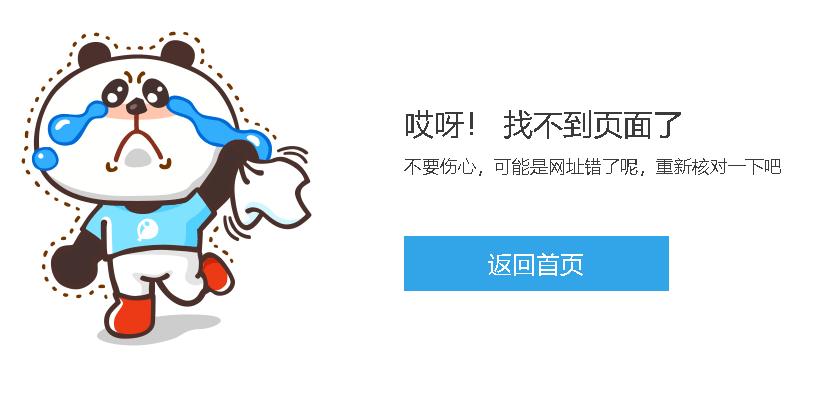 Meizu M6 miniのサマリーページもアクセス制限で拝見できず。一体何故?