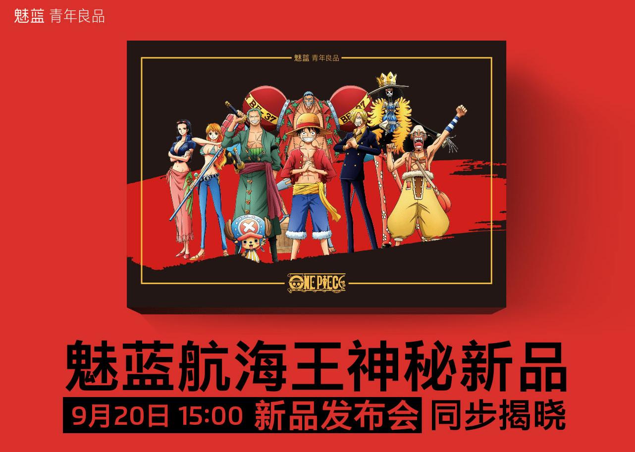 Meizu M6 miniの発表会でワンピースとコラボしたMeizu M6 Note ONE PIECE Editionを発表予定