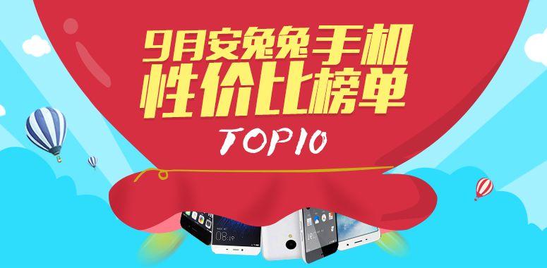【2017年9月】AnTuTuによりコストパフォーマンス比が公開。Xiaomi強し、5機種ランクイン