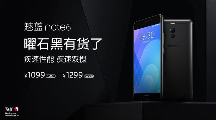 10月16日よりMeizu M6 Noteのブラックが魅族商城・天猫・京東で販売開始
