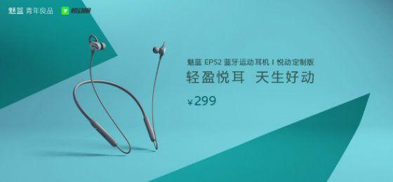 Meizu EP52のグレーを11月1日より中国ECサイト京東にて販売開始