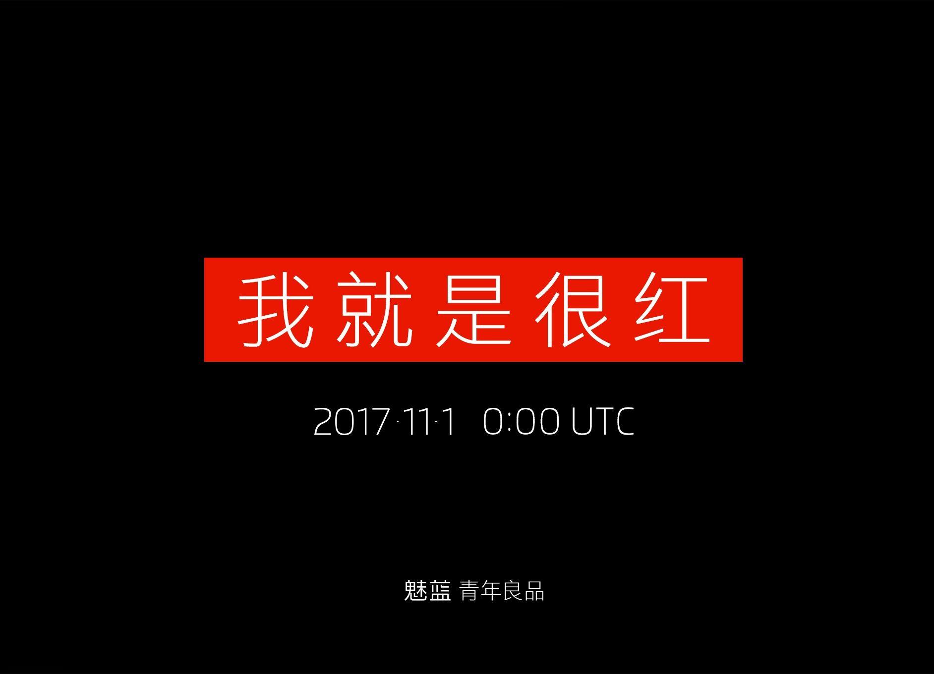 Meizu M6 Noteの猩焔紅(レッド)を11月1日に発表へ。ティザー画像を公式サイトに掲示