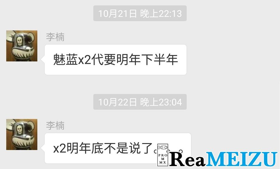 魅藍X2は2017年には発表せず2018年に発表予定。Meilan事業部総裁が発言