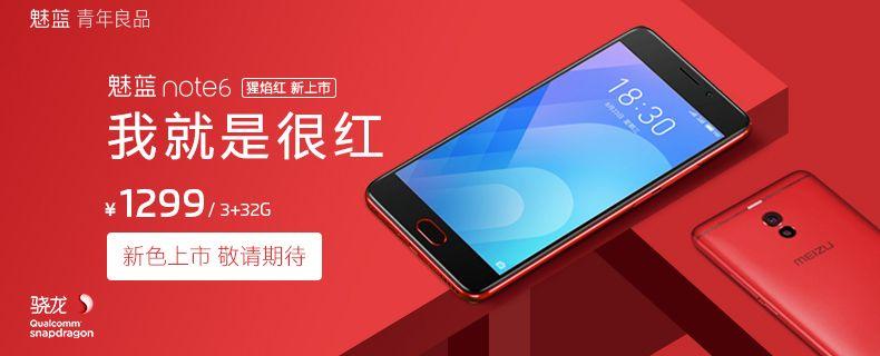 Meizu M6 Noteに新色として猩焔紅(レッド)を準備中。天猫にて予約開始