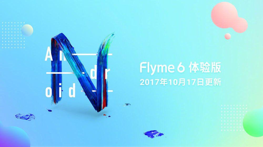 Flyme 6.7.10.17 betaがリリース