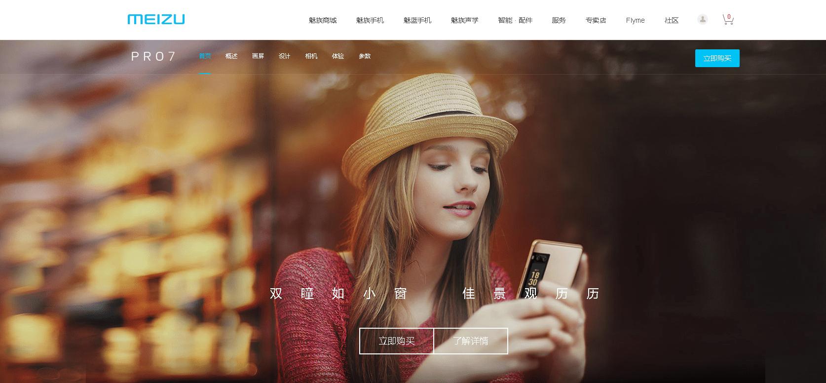 中国版MEIZU公式サイトに掲載されているスマートフォンの紹介ページに中国国外からアクセス可能に