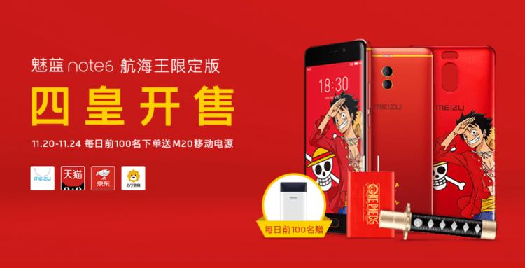 11月20日よりMeizu M6 Note ONE PIECE Editionを制限なく販売開始。24日まで毎日先着100名にMEIZU M20 power bankをプレゼント