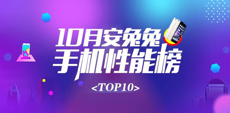 【2017年10月】AnTuTuベンチマークスコアランキングが公開。Kirin 970を搭載したHuawei Mate 10が6位にランクイン