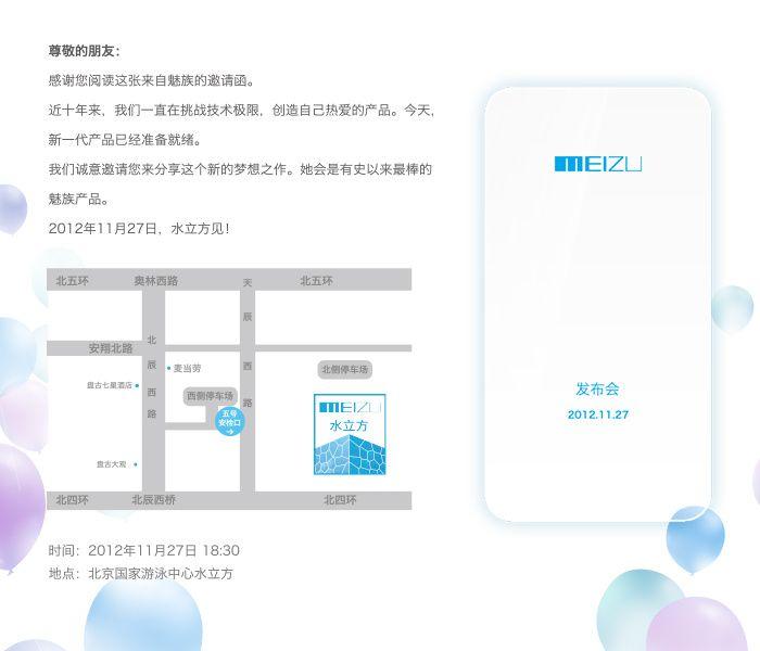 5年前の今日、Meizu MX2の発表会が行われました