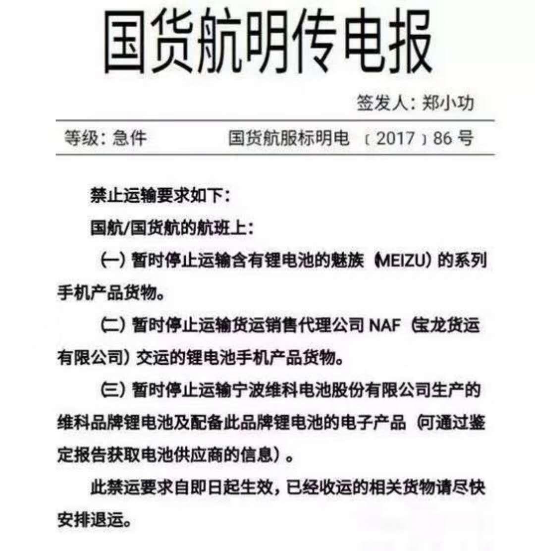 MEIZUのスマホが香港へ輸送中に爆発したらしく、航空便での輸送を禁ずるとの情報。ただ・・・