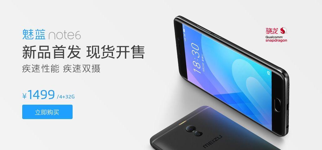 Meizu M6 Noteの4GB+32GB版が11月7日より販売開始。魅族商城と京東のみの限定販売