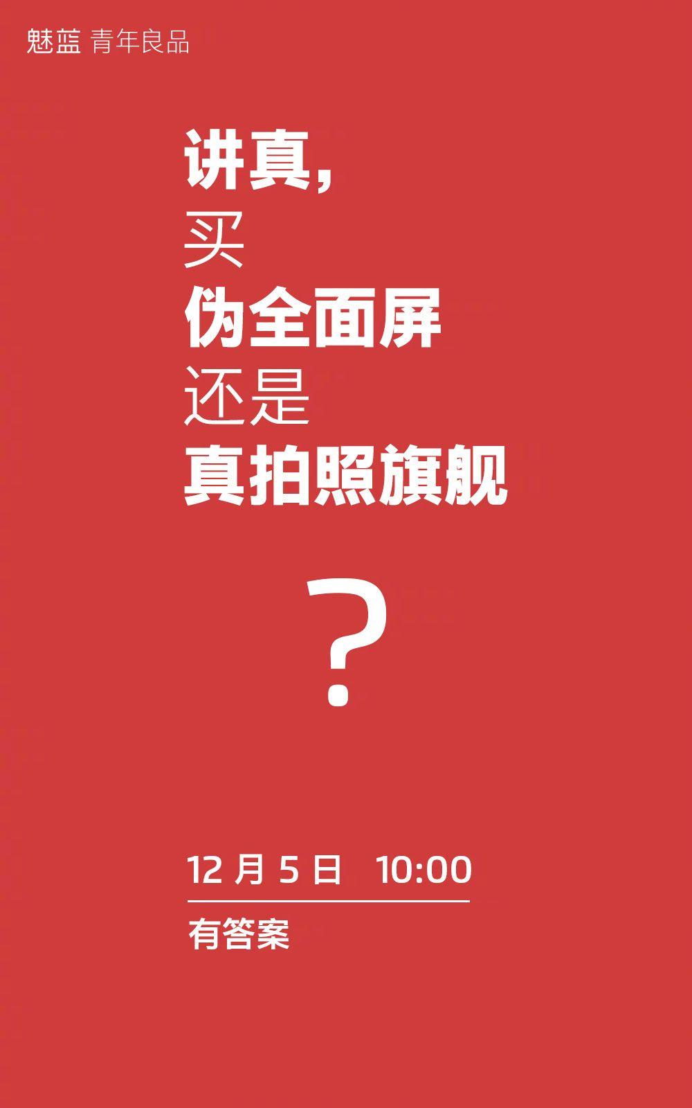 明日の中国時間10:00に何かを告知。発表会の予告とMeizu M6 Noteの値下げの告知か?