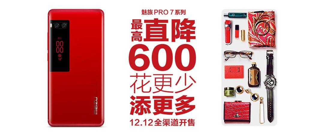 Meizu PRO 7シリーズが12月12日に最大600元(約10,000円)の値下げ