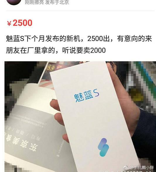 魅藍S(Meizu M6s)が発表前に閑魚に出品される。箱には新ロゴが掲載