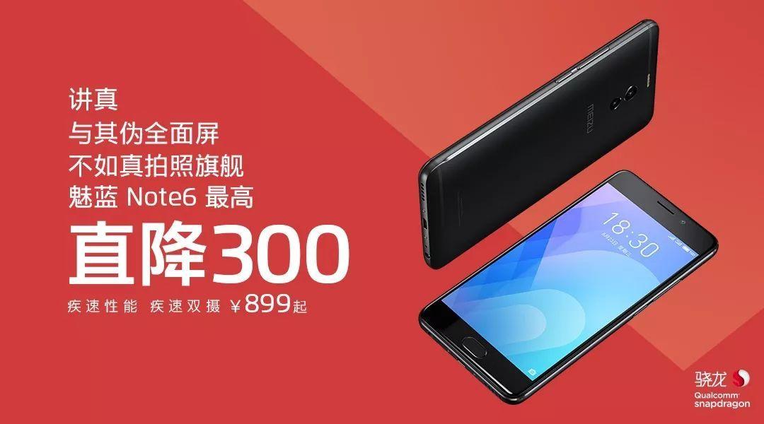 Snapdragon 625を搭載したMeizu M6 Noteを最大300元値下げ、3+16GBは899元(約15,500円)に