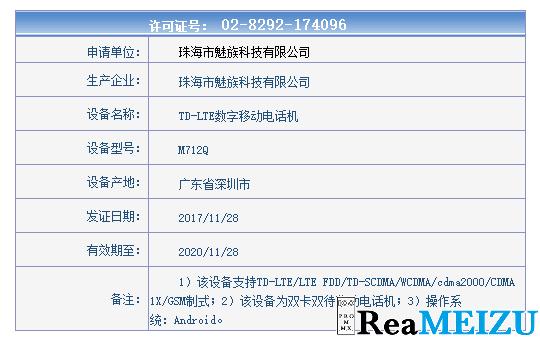 """魅藍S(Meizu M6s)と思われる""""M712""""がTENAAの認証を通過。一部スペックが判明"""