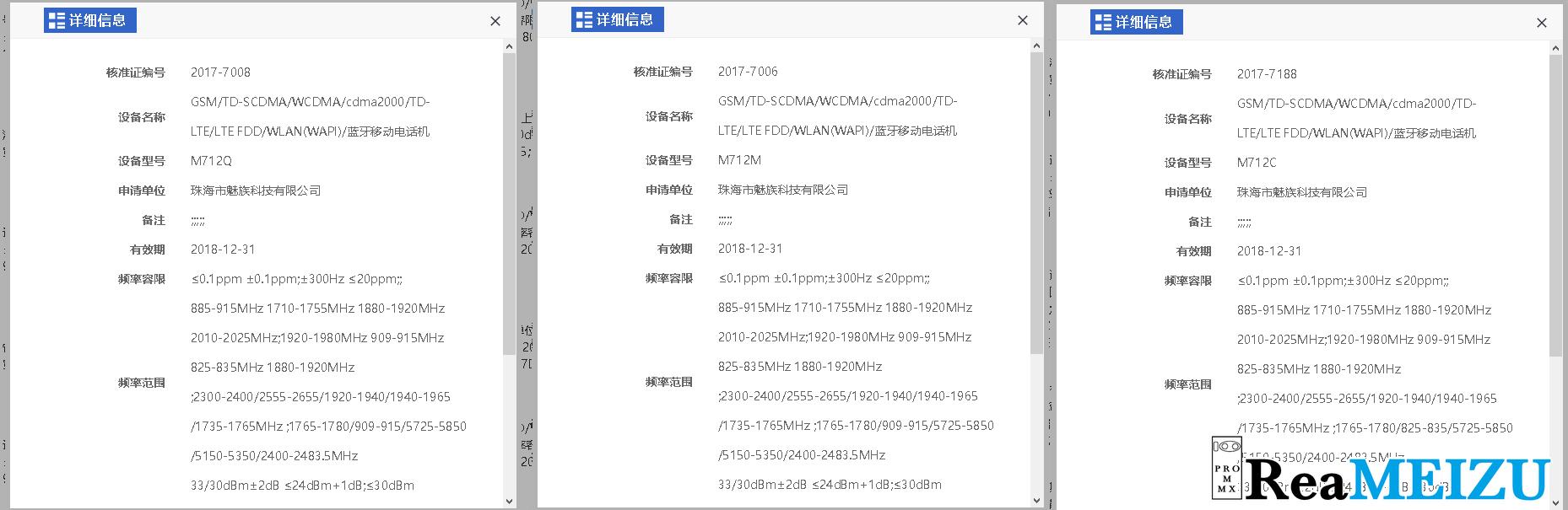 Meizu M6sがMIITの認証を通過