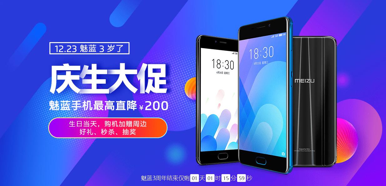 魅藍シリーズ生誕3周年を祝ってMeizu M3Xが200元とMeizu M2 Eが100元値下げ