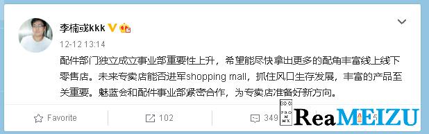 MEIZUのアクセサリー部門が独立。将来的にはショッピングモールでの実店舗経営へ