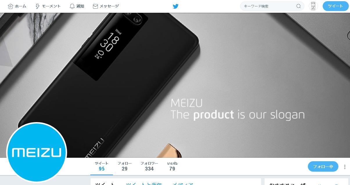 MEIZU公式アカウントが新たに開設。Mシリーズとは別アカウントになる模様