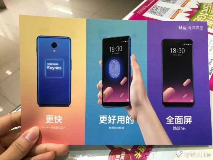 魅藍 S6(Meizu M6s)のスペックが流出。搭載SoCのSAMSUNG Exynos 7872のスペックも同時に判明