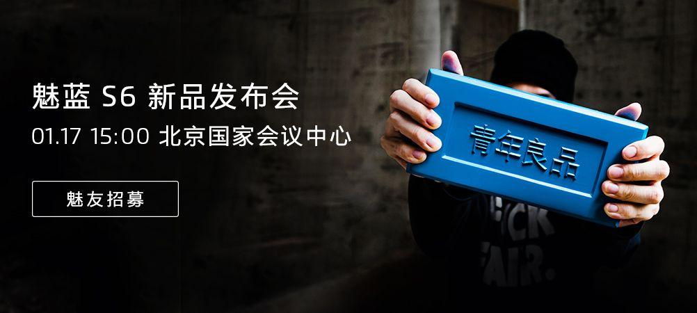 AnTuTuが魅藍 S6(Meizu M6s)のスペックを公開。SAMSUNG Exynos 7872の搭載は確定的