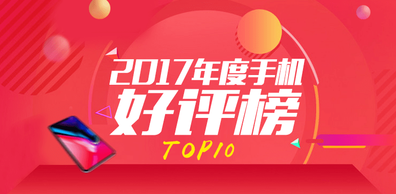 【2017年通年】AnTuTuによりスマートフォンの高評価ランキングTOP10が公開