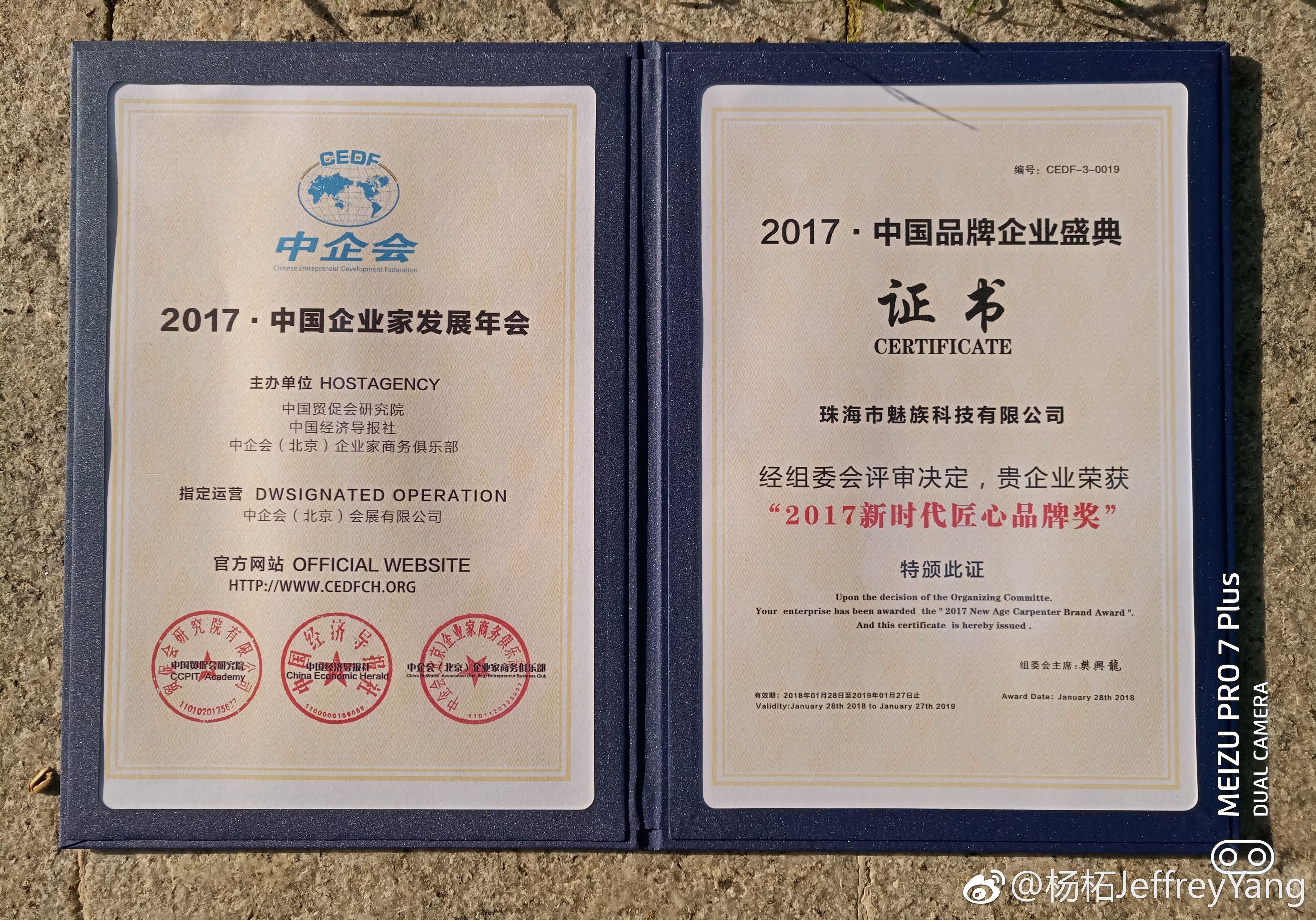 MEIZUが第五届中国企業家発展年会で2017新時代匠心品牌奨を受賞