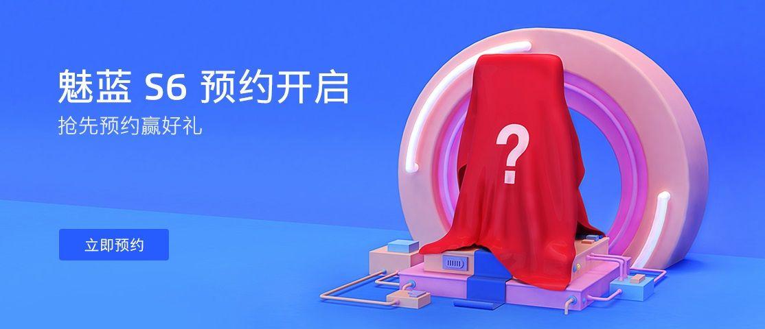 魅藍 S6(Meizu M6s)の先行予約ページが開設。それなりの人数が予約済み