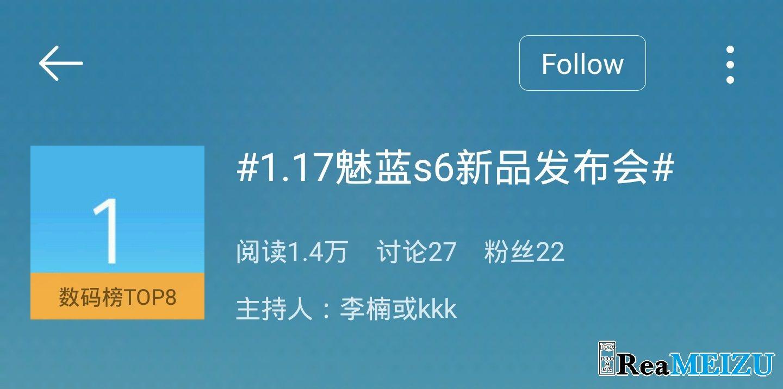 Meizu M6sは1月17日に発表予定。魅藍事業部総裁がハッシュタグのホストに