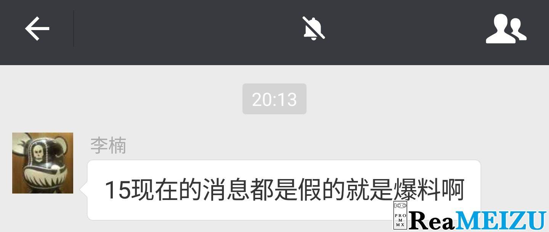 今までに流れている「Meizu 15 PLUS」の情報は嘘だと副総裁が告白