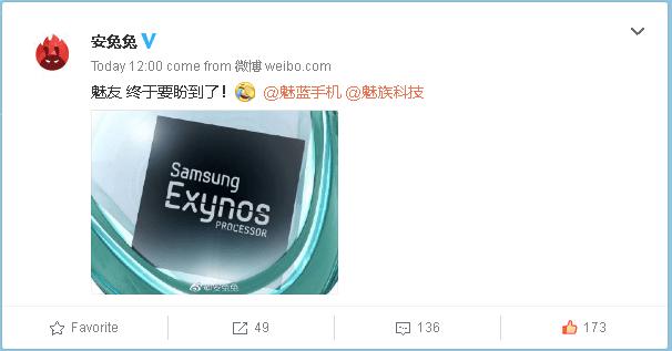 AnTuTuがMeizu M6sにSAMSUNG製Exynosが搭載されるのを仄めかす