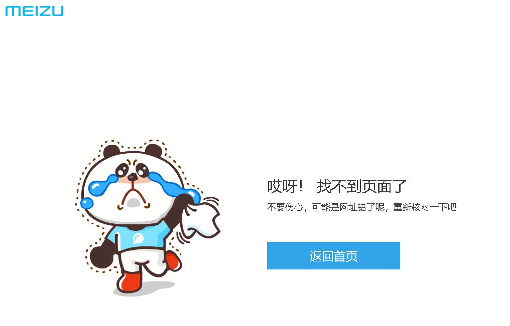 【閲覧可能】Meizu 16sのサマリー・スペックページに中国国外からアクセスできず
