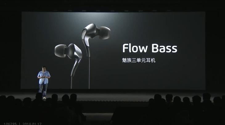 低音を強化した「MEIZU Flow Bass」を発表