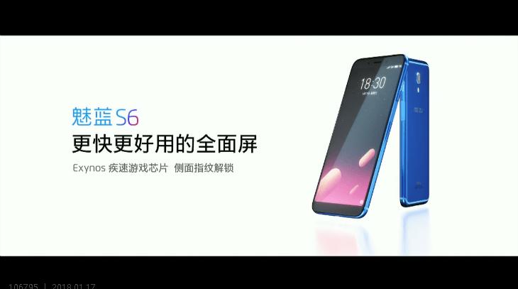 2月5日に魅藍 S6(Meizu S6/Meizu M6s)を完全なフルディスプレイにするアップデートを配布予定