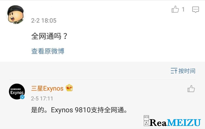 SAMSUNG Exynos 9 Series(9810)がCDMA2000に対応していると公式微博アカウントが回答